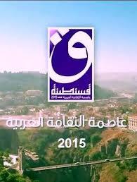 Constantine Capitale de la Culture Arabe 2015